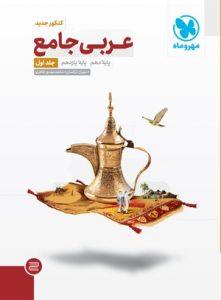 کمک درسی عربی