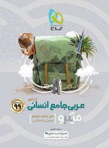عربی جامع انسانی