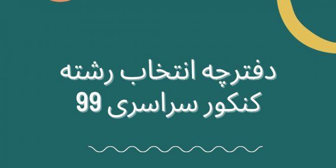 دفترجه انتخاب رشته بدون کنکور ۱۳۹۹